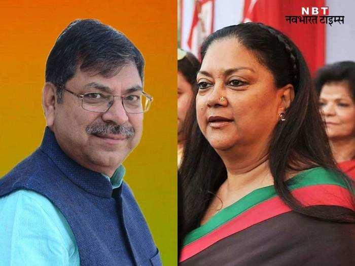 राजस्थान congress के बाद BJP की गुटबाजी आई खुलकर सामने, प्रदेशाध्यक्ष बोले- वसुंधरा समर्थकों ने कई जिलों में खड़ी की अपनी टीम