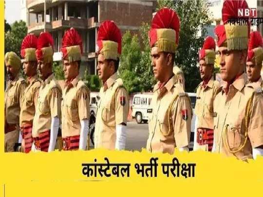Rajasthan : लाखों बेरोजगारों को फिर झटका !, कांस्टेबल भर्ती में जिलेवार परिणाम पर रोक, जाने क्या है पूरा मामला