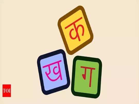 hindi diploma
