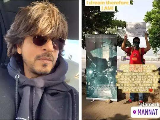 शाहरुख खान और उनका डायरेक्टर फैन