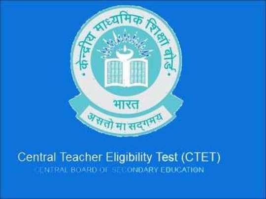 CTET 2021: सीटीईटी परीक्षेचे अॅडमिट कार्ड जारी