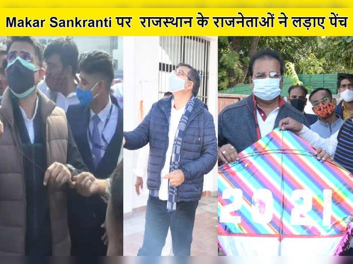rajasthan bjp- congress politicians fight kites on makar sankranti sachin pilot - satish poonia pics