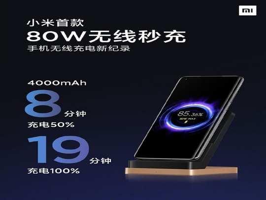 Xiaomi 80W wireless charging technology production 1