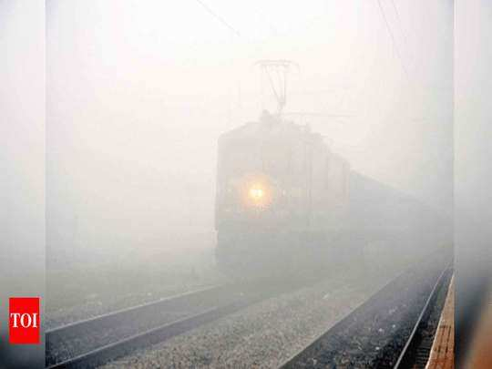 कोहरे से ट्रेन पौने पांच घंटे तक लेट (File Photo)