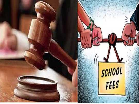 Rajasthan : प्रदेश में स्कूल- कॉलेज खुले, इधर फीस मामले को लेकर सुप्रीम कोर्ट में सुनवाई 25 जनवरी तक टली