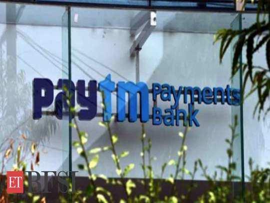 पेटीएम पेमेंट बैंक ने अब इस बैंक से किया गठजोड़ (File Photo)