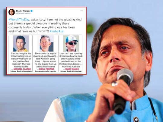Shashi Tharoor trolls Australian cricket team