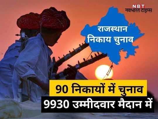 rajasthan news live (6)