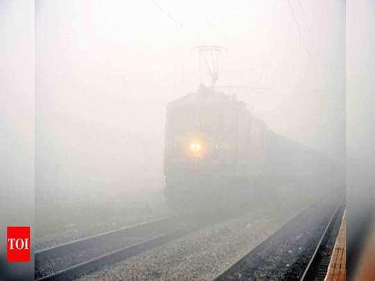 Indian Railways News: कोहरे का कहर घटा, तब भी ट्रेन ढाई घंटे तक लेट