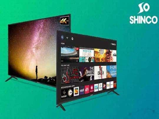 Shinco ने भारत में लॉन्च किए 2 एलेक्सा बिल्ट-इन स्मार्ट टीवी, प्राइस 11,999 रुपये से शुरू