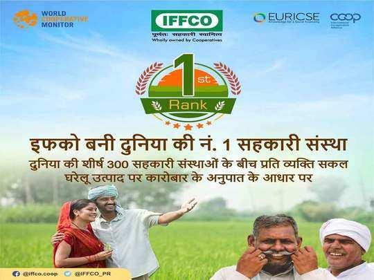 दुनिया की 300 कोओपरेटिव में पहले नंबर पर भारत का संगठन