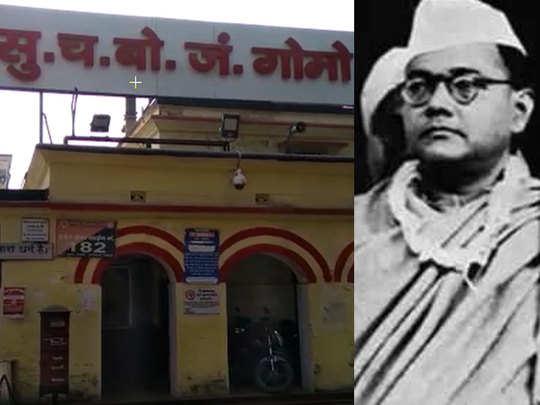 subhas chandra bose birth anniversary netaji last seen jharkhand this railway station before great war