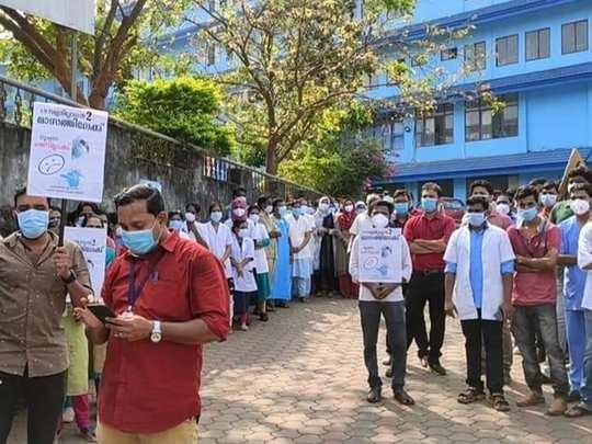 Manjeri Medical College Staff Protest