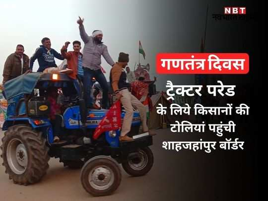 rajasthan farmers reached at shahjahanpur border for republic day tractor rally