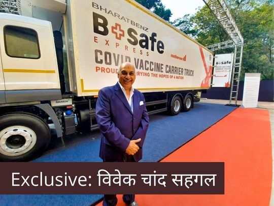 Motherson Group Chairman Vivek Chaand Sehgal