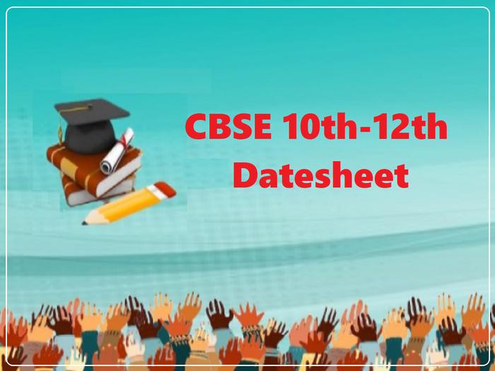 CBSE Exam Date Sheet 2021: सीबीएसई 10वीं-12वीं की डेटशीट जारी, इस बार दो शिफ्ट में बोर्ड परीक्षा