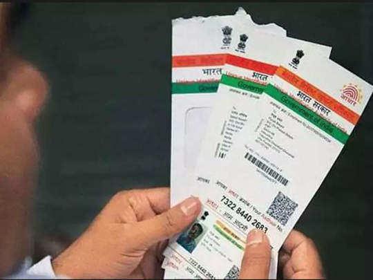 अब नहीं काटने होंगे चक्कर, महज इस नंबर पर कॉल से होगा Aadhaar Card की हर समस्या का समाधान
