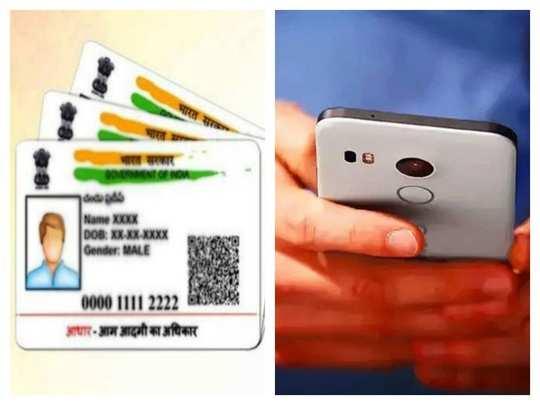 E Aadhaar Card