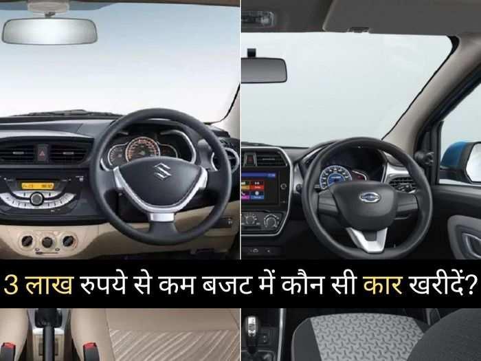 3 लाख रुपये से भी सस्ती हैं ये 2 धांसू कारें, देश में खूब की जा रही हैं पसंद