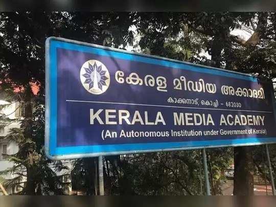 kerala media academy admission 2021
