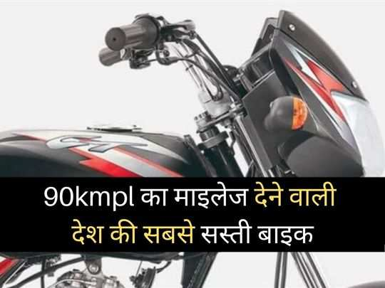 bajaj ct 100 is tha cheapest motorcycle in india that gives 90 kmpl mileage