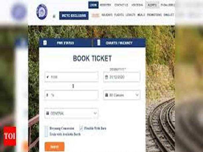 अब चुटकी में बुक होगा ट्रेन का टिकट