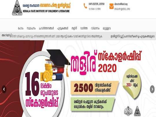 thaliru scholarship 2021