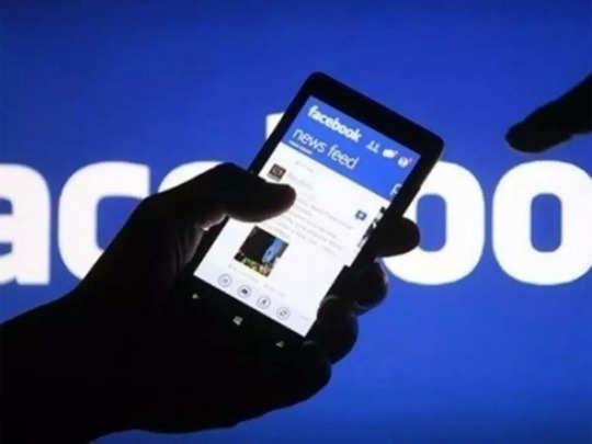 Facebook यूजर्स एक साथ कर पाएंगे अनजान लोगों के मैसेजेज को डिलीट