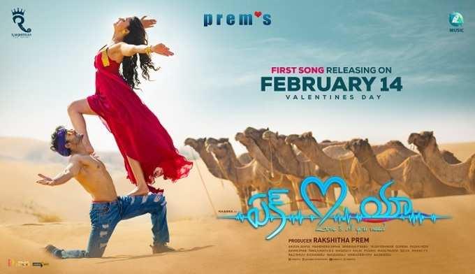 Ek love ya Movie Poster