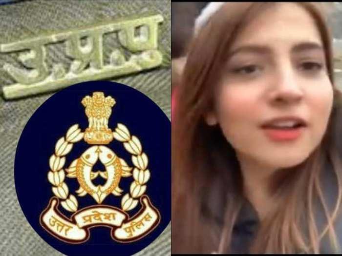 Up Police on Yeh Humari Pawri Ho Rahi Hai Viral Trend