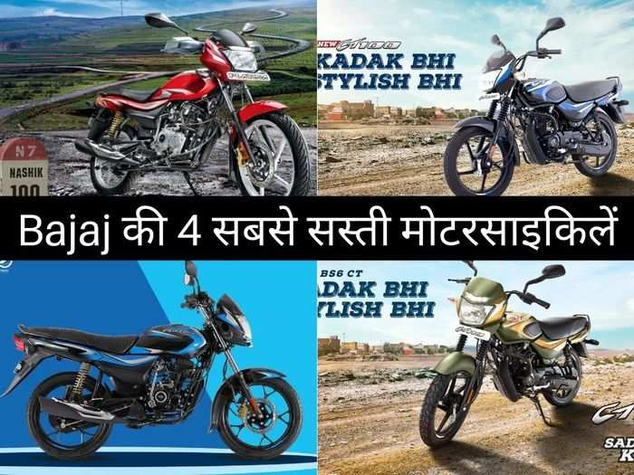 bajaj ct100 to ct110 to platina 100 to platina 110 h-gear here are bajaj cheapest motorcycles