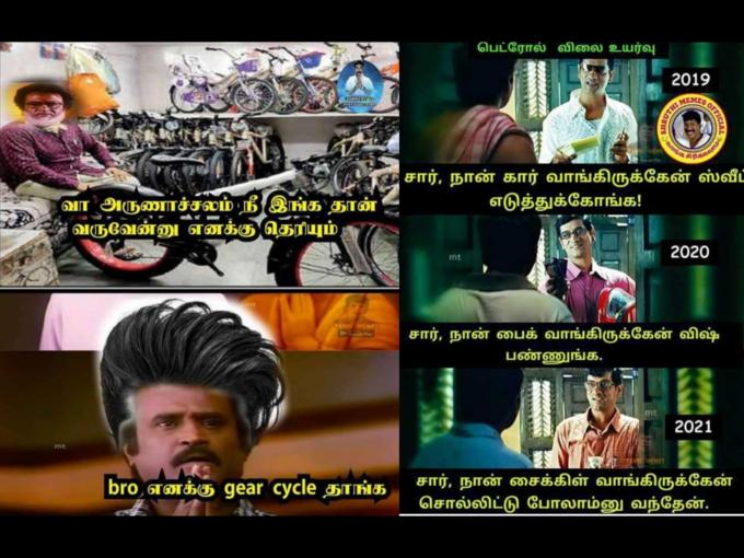 petrol price tamil meme