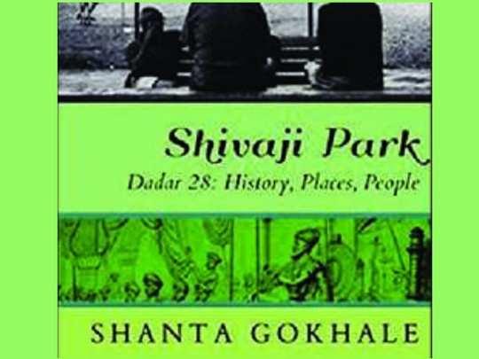 शिवाजी पार्कचा रंजक इतिहास