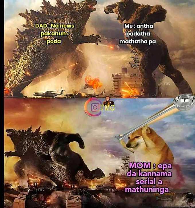 Godzilla vs Kong ட்ரெண்டிங் தமிழ் மீம்ஸ்