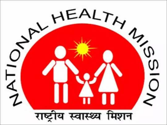 NHM Maharashtra Recruitment 2021: महाराष्ट्रात नॅशनल हेल्थ मिशनमध्ये नोकरीची संधी