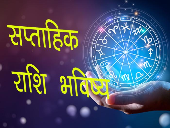 weekly horoscope 21 to 27 february in marathi