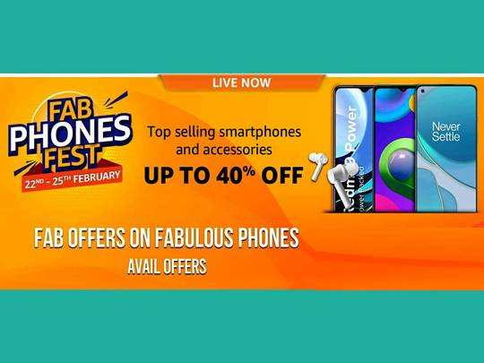 Amazon Fab Phones Fest : आज मिलेगा दमदार डिस्काउंट ऑफर, स्मार्टफोन की महासेल से करें शॉपिंग