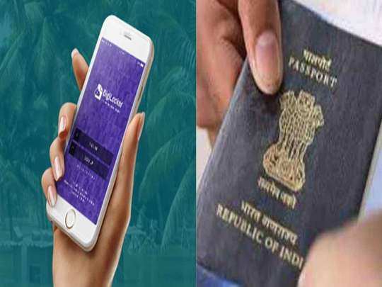 no need to show documents to get passport now, dogolocker will work