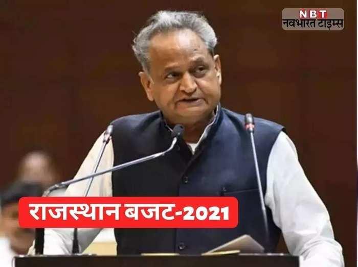 Rajasthan Budget 2021- 22 : जानिए राजस्थान बजट की A टु Z अपडेट, क्या- क्या मिली सौगातें