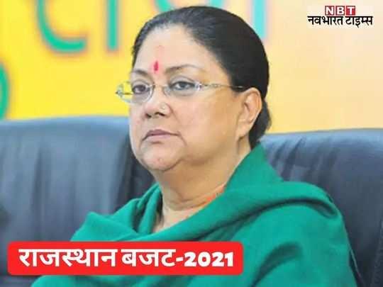rajasthan budget 2021-22 live update (6)
