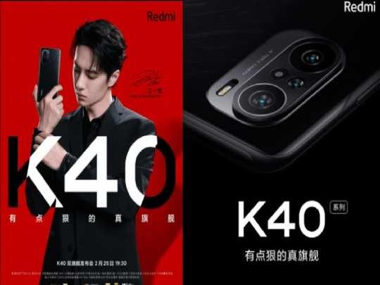 Redmi K40 Pro and Redmi K40 Pro Plus launched price specs 3