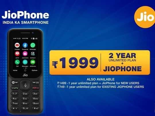 jio phone (3)