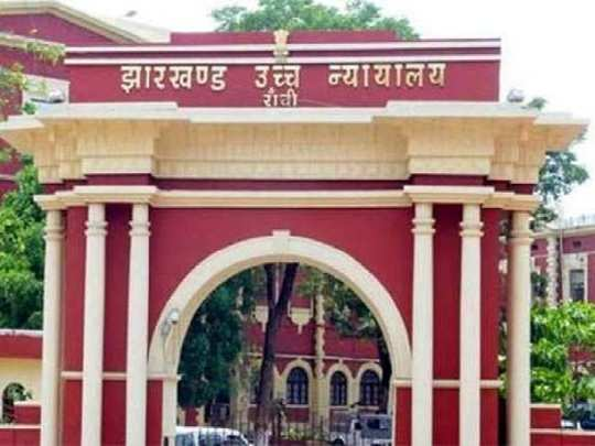 jharkhand_high_court