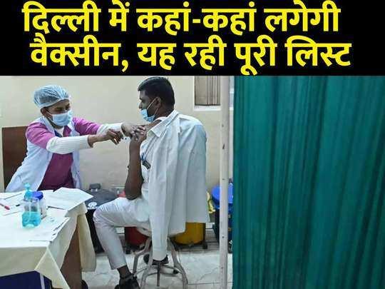 corona vaccine in delhi here is full list of vaccination centre