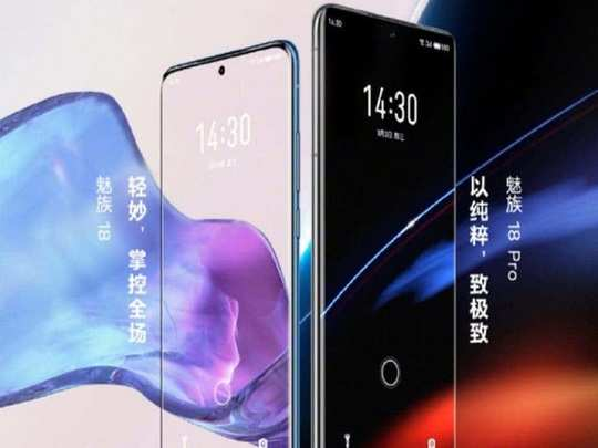 Meizu 18 series smartphones launch on 3rd March