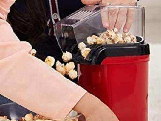 Popcorn Fryer Machine : इन Popcorn Fryer से घर पर बनाएं गरमा गर्म Pop corn, मिल रही 68% तक की छूट