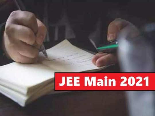 JEE Main 2021 परीक्षेसाठी अर्ज प्रक्रिया सुरू; परीक्षा कधी? वाचा