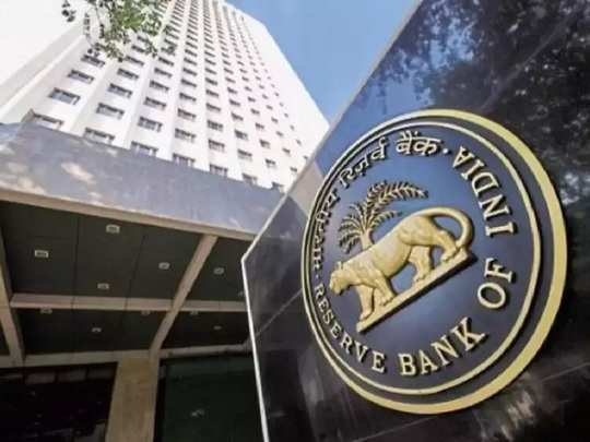 rbi recruitment 2021