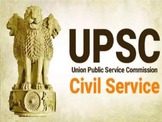 UPSC पूर्व परीक्षेची अधिसूचना जारी; कधीपर्यंत करता येईल अर्ज...वाचा