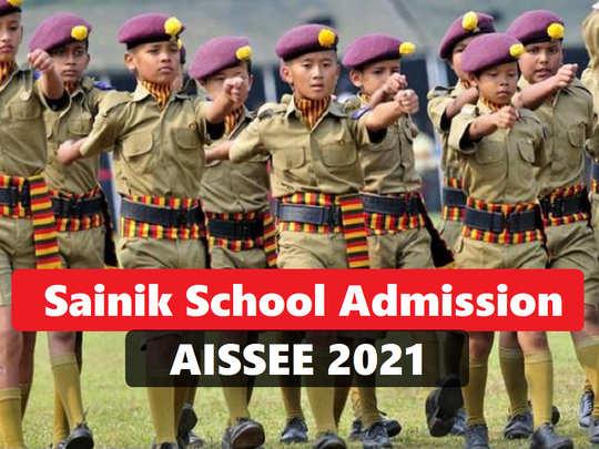 AISSEE 2021: सैनिकी स्कूल प्रवेश परीक्षेची आन्सर की जारी